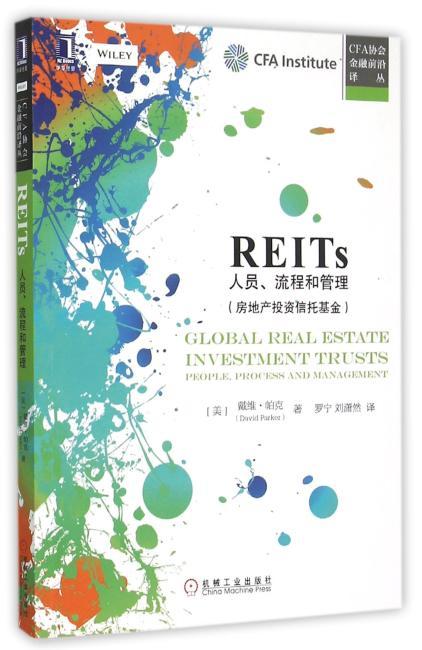 REITs:人员、流程和管理