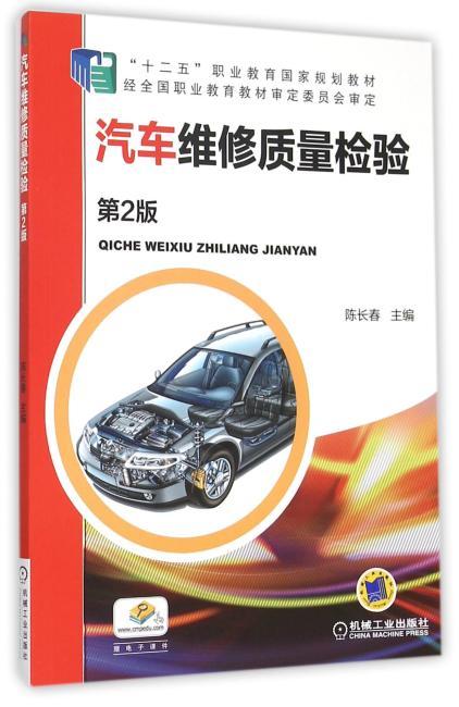 汽车维修质量检验 第2版