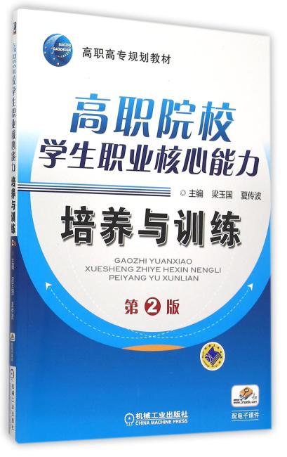 高职院校学生职业核心能力培养与训练 第2版