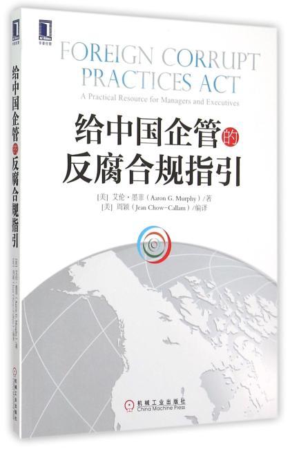 给中国企管的反腐合规指引