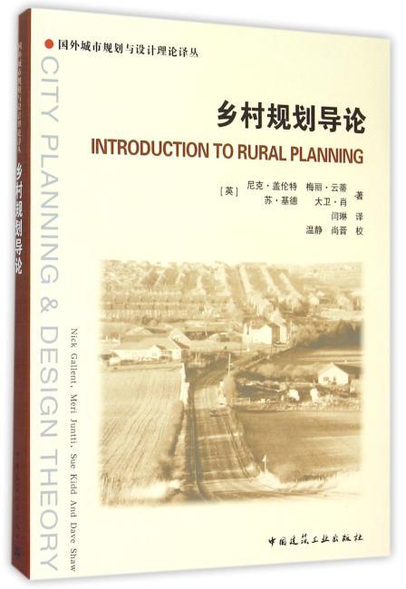 乡村规划导论
