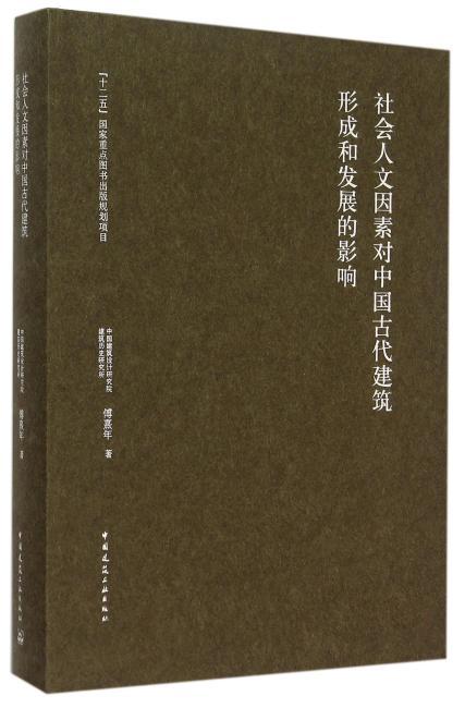 社会人文因素对中国古代建筑形成和发展的影响