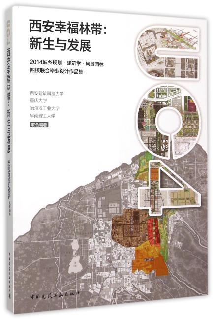 西安幸福林带:新生与发展——2014城乡规划 建筑学 风景园林 四校联合毕业设计作品集