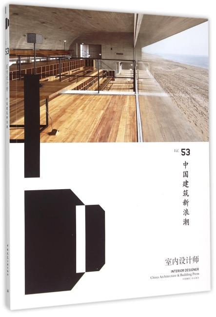 室内设计师 VOL.53 中国建筑新浪潮