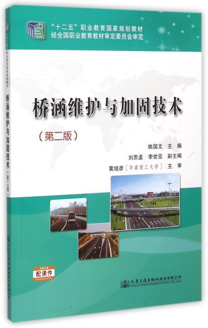 桥涵维护与加固技术(第二版)