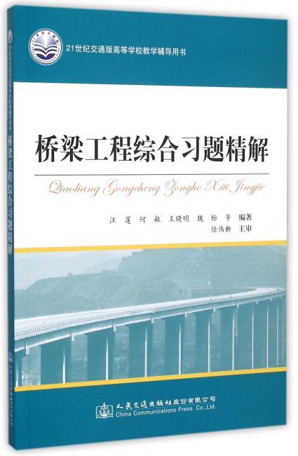 桥梁工程综合习题精解