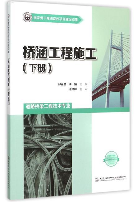 桥涵工程施工(下册)