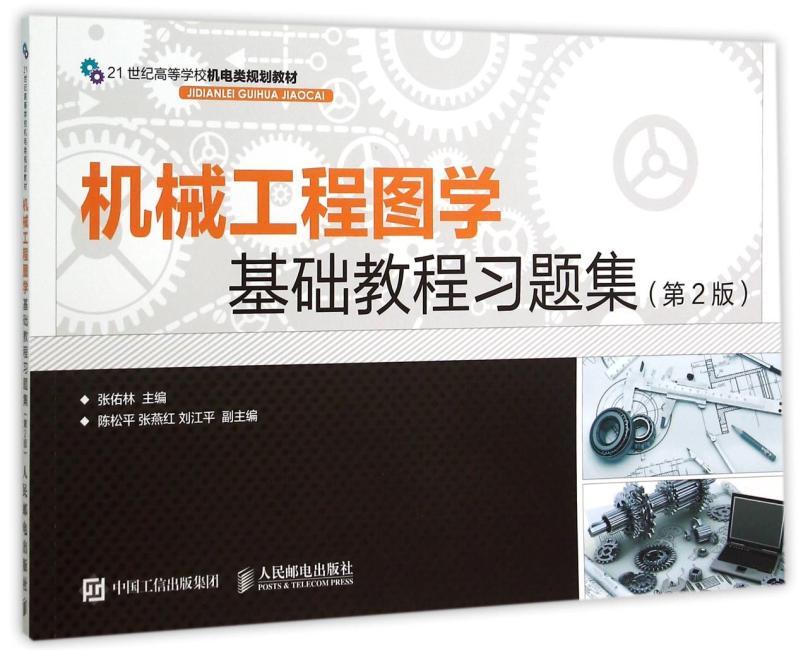 机械工程图学基础教程习题集(第2版)