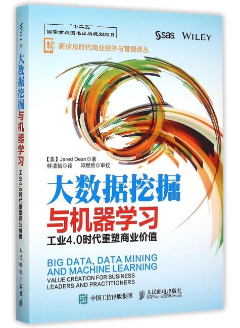 大数据挖掘与机器学习:工业4.0时代重塑商业价值