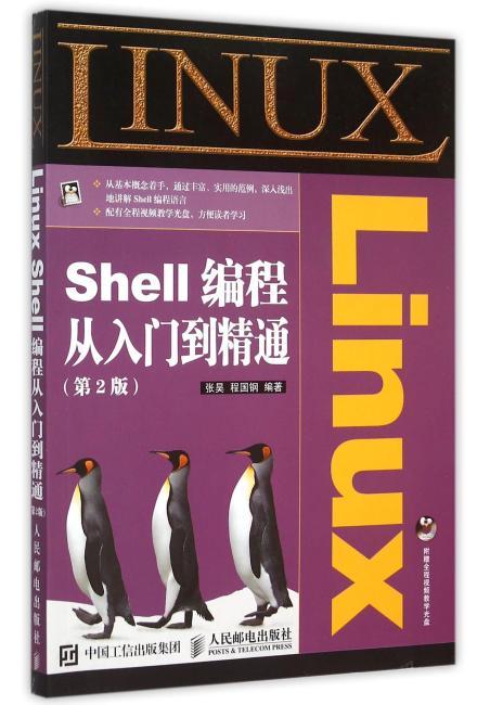 Linux Shell编程从入门到精通(第2版)