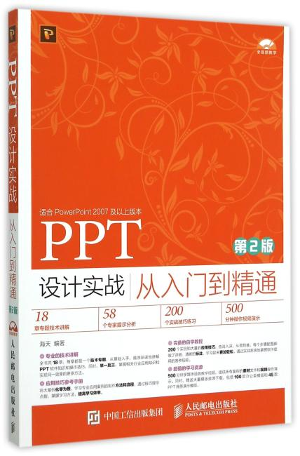 PPT 设计实战从入门到精通(第2版)