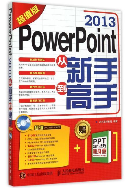 PowerPoint 2013从新手到高手(超值版)