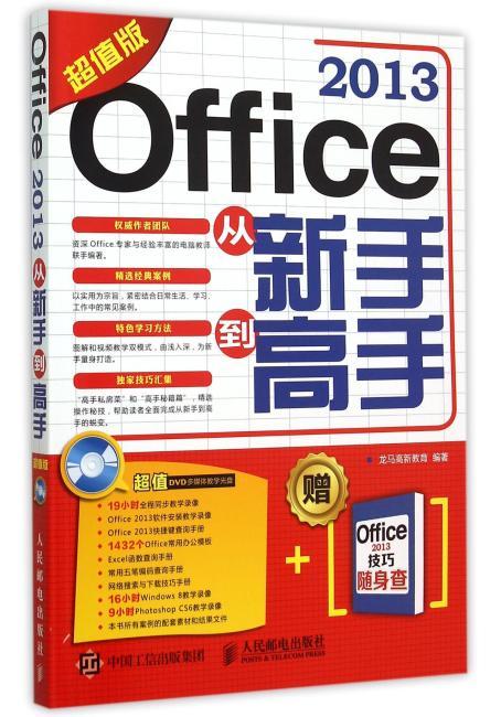 Office 2013从新手到高手(超值版)