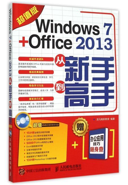 Windows 7 + Office 2013从新手到高手(超值版)