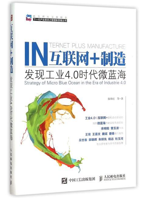 互联网+制造:发现工业4.0时代微蓝海