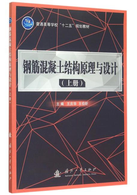 钢筋混凝土结构原理与设计(上册)