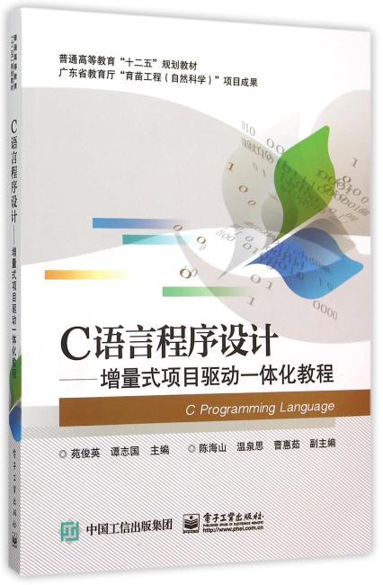 C语言程序设计——增量式项目驱动一体化教程