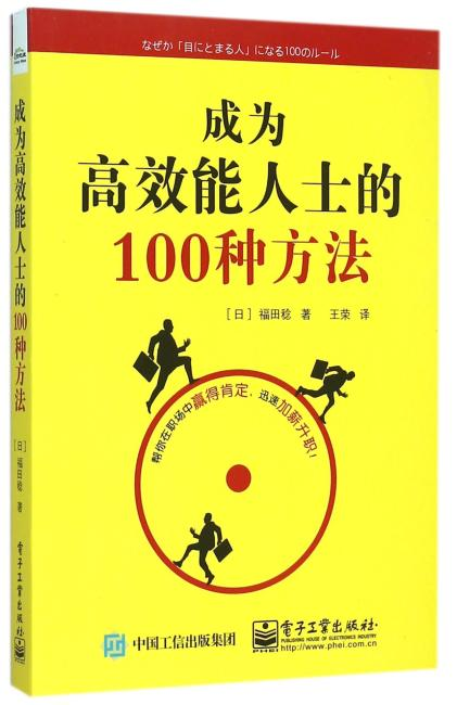 成为高效能人士的100种方法