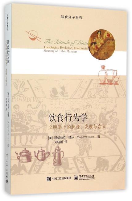 饮食行为学:文明举止的起源、发展与含义