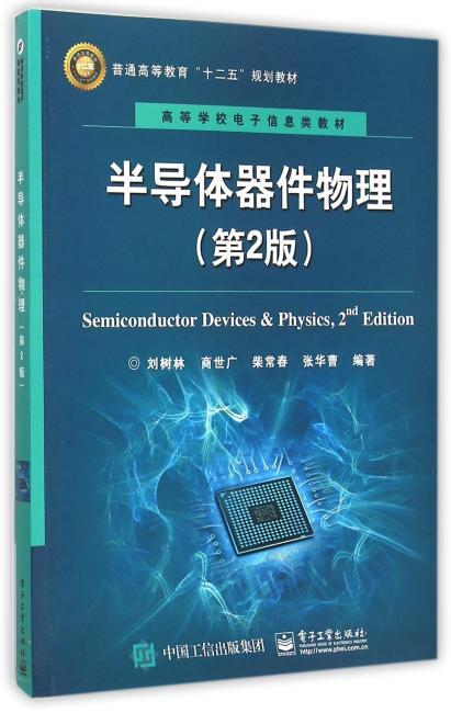 半导体器件物理(第2版)