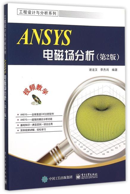 ANSYS电磁场分析(第2版)(含DVD光盘1张)