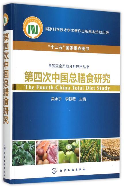 第四次中国总膳食研究