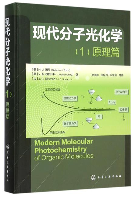 现代分子光化学(1)原理篇