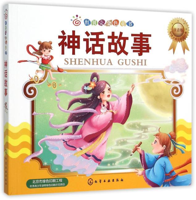 红贝壳金色童书--神话故事(注音版)