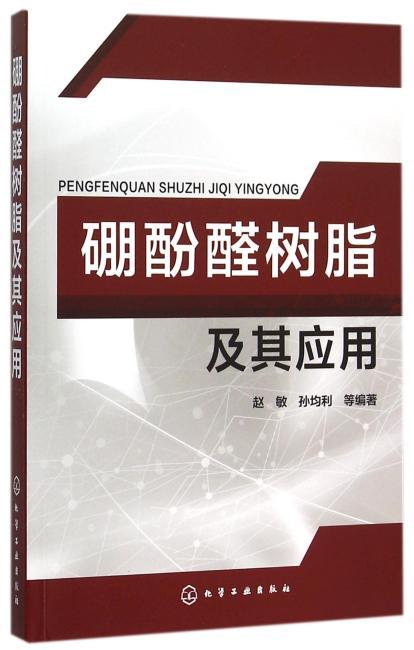 硼酚醛树脂及其应用