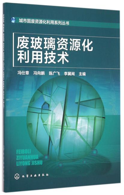 城市固废资源化利用系列丛书--废玻璃资源化利用技术