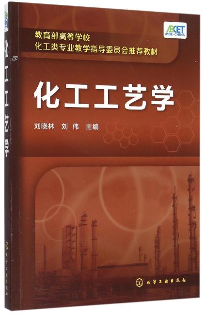 化工工艺学(刘晓林)