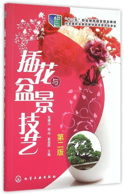 插花与盆景技艺(张德炎)(第二版)