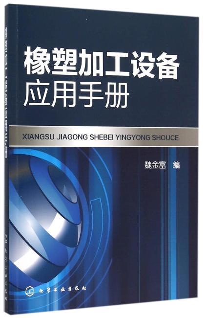 橡塑加工设备应用手册