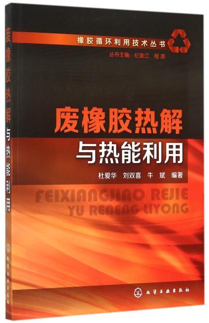 橡胶循环利用技术丛书--废橡胶热解和热能利用