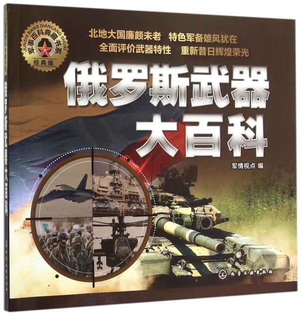 军事百科典藏书系--俄罗斯武器大百科