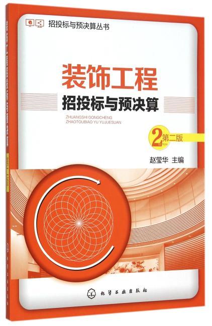 招投标与预决算丛书--装饰工程招投标与预决算(第二版)