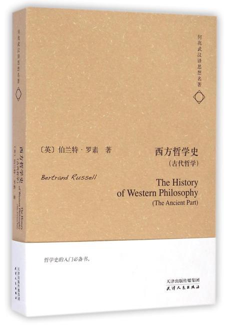 何兆武汉译思想名著:西方哲学史(古代哲学)