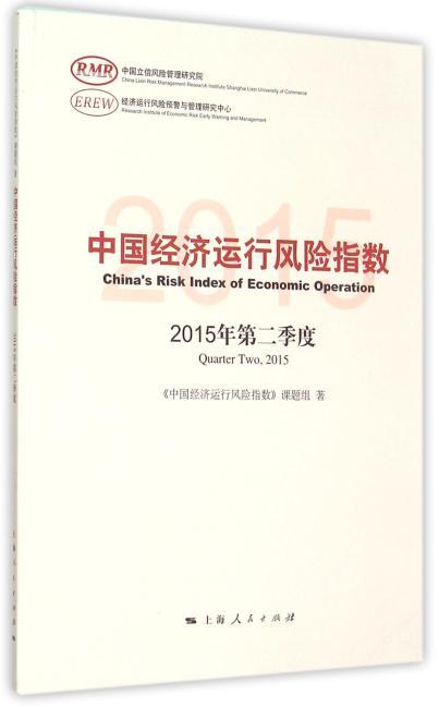 中国经济运行风险指数2015年第二季度