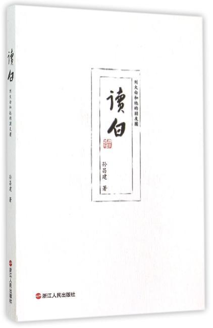 读白---刘大白和他的朋友圈