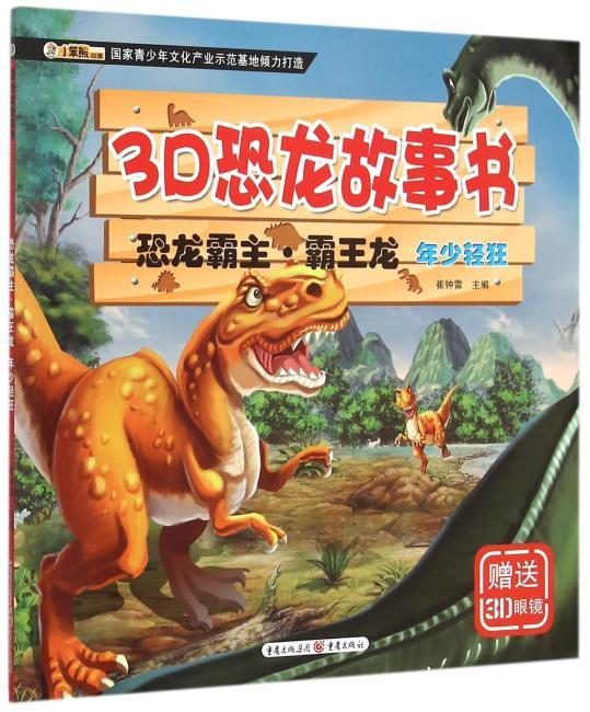 3D恐龙故事书:恐龙霸主·霸王龙 年少轻狂