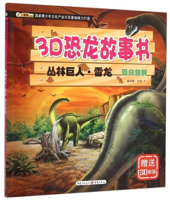 3D恐龙故事书:丛林巨人·雷龙 回归族群