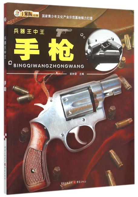 兵器王中王:手枪