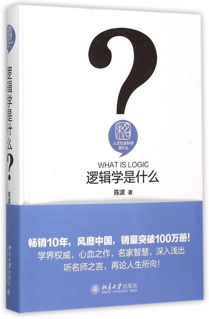 逻辑学是什么