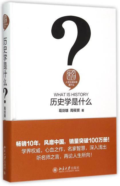 历史学是什么
