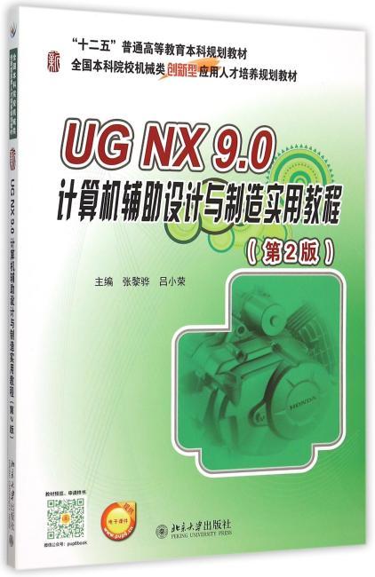 UG NX 9.0 计算机辅助设计与制造实用教程(第2版)