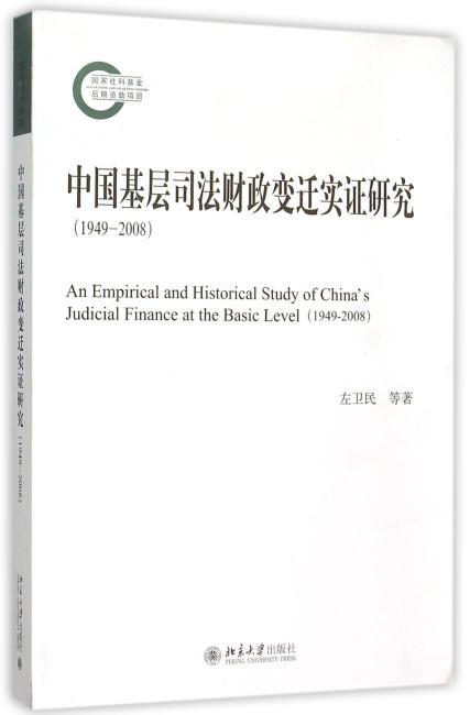 中国基层司法财政变迁实证研究(1949-2008)