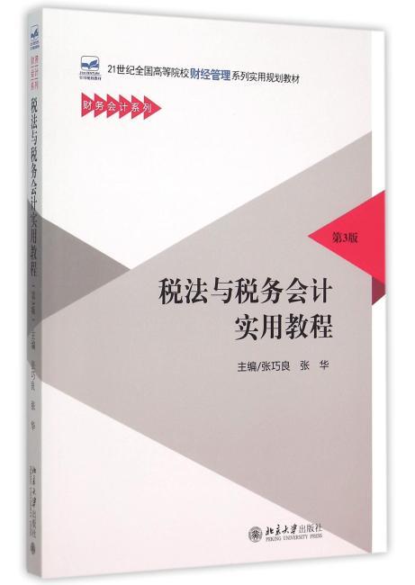 税法与税务会计实用教程(第3版)