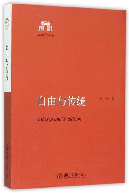 自由与传统