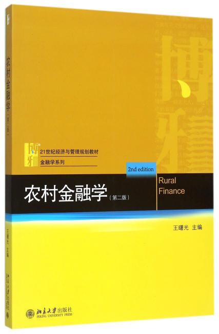 农村金融学(第二版)