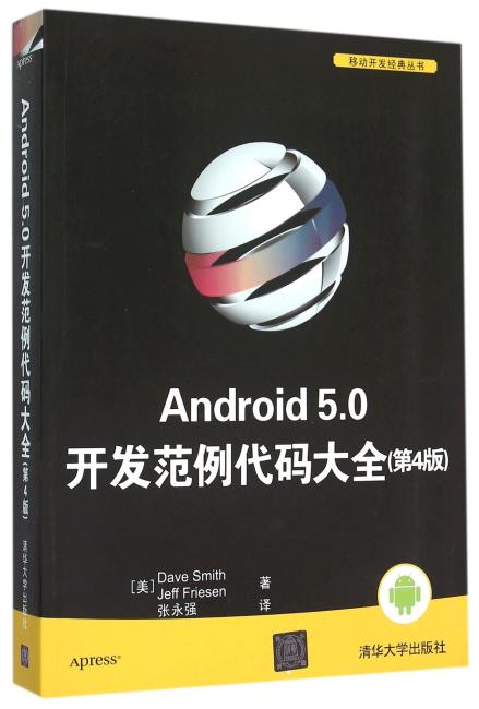 Android 5.0开发范例代码大全 (第4版)